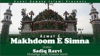 Azmat E Makhdoom E Simna By Sadiq Razvi