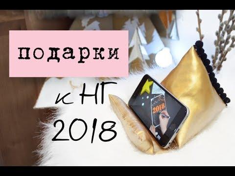 DIY Подарки к Новому Году 2018