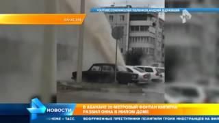 20-метровый фонтан кипятка разбил окна в жилом доме Абакана(, 2015-09-22T07:11:30.000Z)