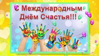 День счастья 2018 // С Днём счастья 2018 // Международный день счастья
