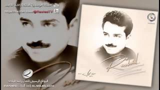 ياحبيبي - راشد الماجد | 2001
