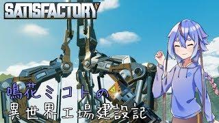 【Satisfactory】鳴花ミコトの異世界工場建設記 #3【ガイノイドTalk】