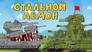 - Стальной демон Мультики про танки
