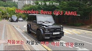 G63 AMG(지바겐) 처음보는 미혼 여성의 반응은?? Mercedes-Benz..차는 벤스지!!!