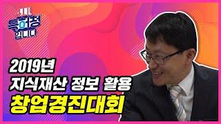 2019년 지식재산 정보 활용 창업경진대회