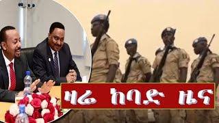 Ethiopia: ዛሬ ከባድ ዜና