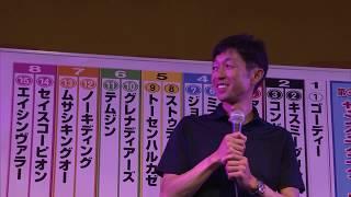 武豊×C.ルメール×和田竜二トークショー 武豊 動画 10