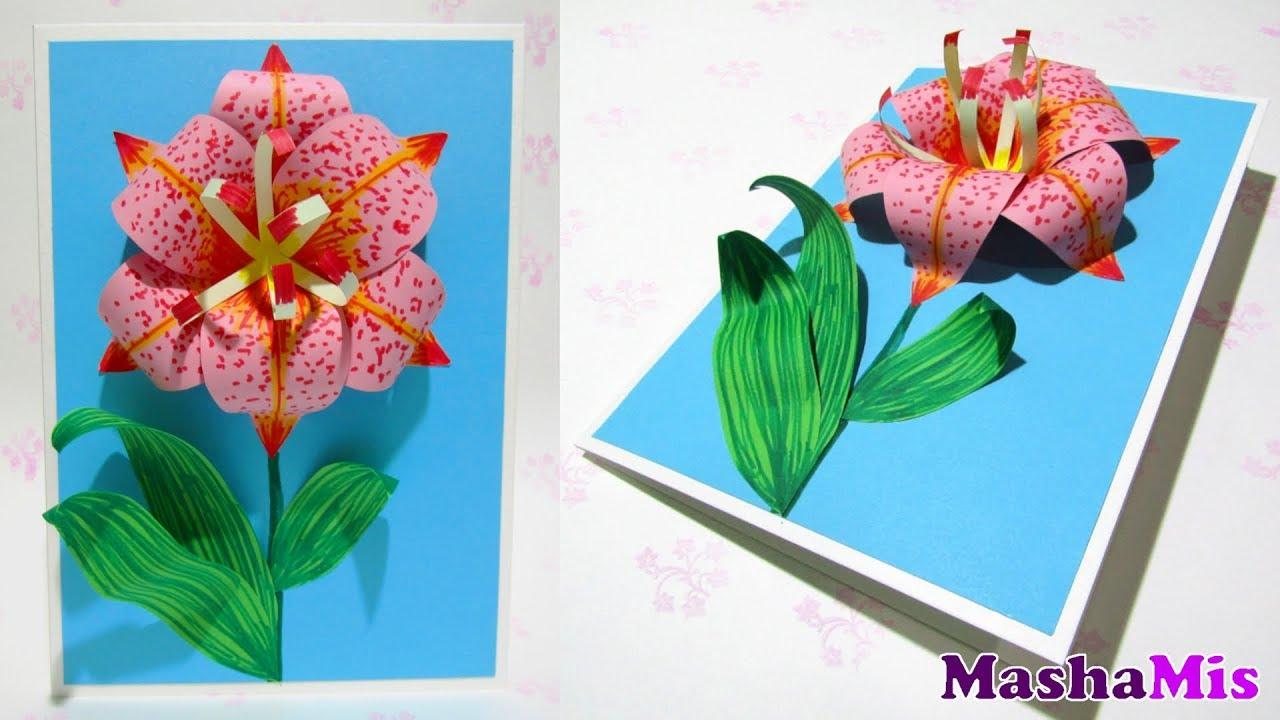 Открытка из бумаги лилию, открытки днем рождения
