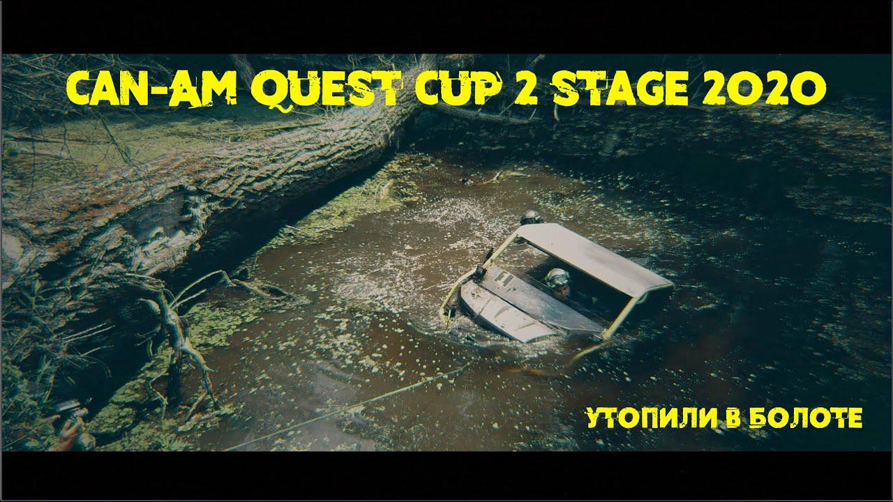 Утопили в болоте машину за 700 косарей. Can-Am Quest Cup 2 st 2020