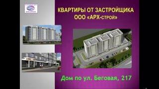 Беговая 217, Арх строй(, 2016-04-27T19:27:28.000Z)