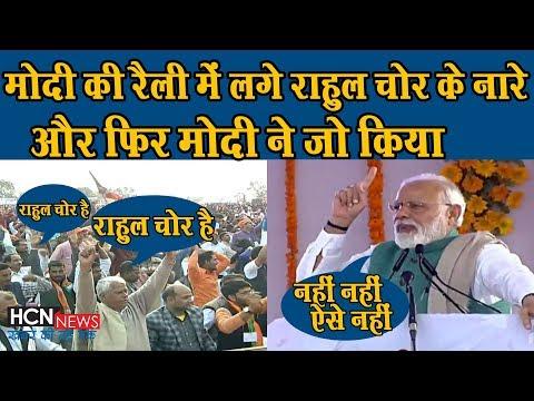 HCN News | पीएम मोदी की रैली में लगने लगे राहुल चोर के नारे और फिर मोदी ने जो किया | PM Modi Speech
