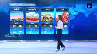 النشرة الجوية الأردنية من رؤيا 1-12-2018
