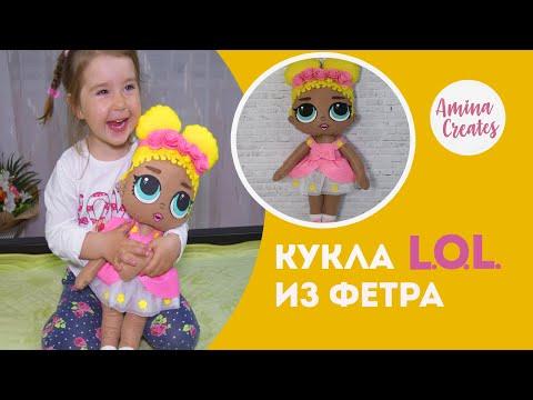 КУКЛА ЛОЛ ОГРОМНАЯ своими руками😍Кукла ЛОЛ делаем сами☝️How To Make A Doll Lol👍