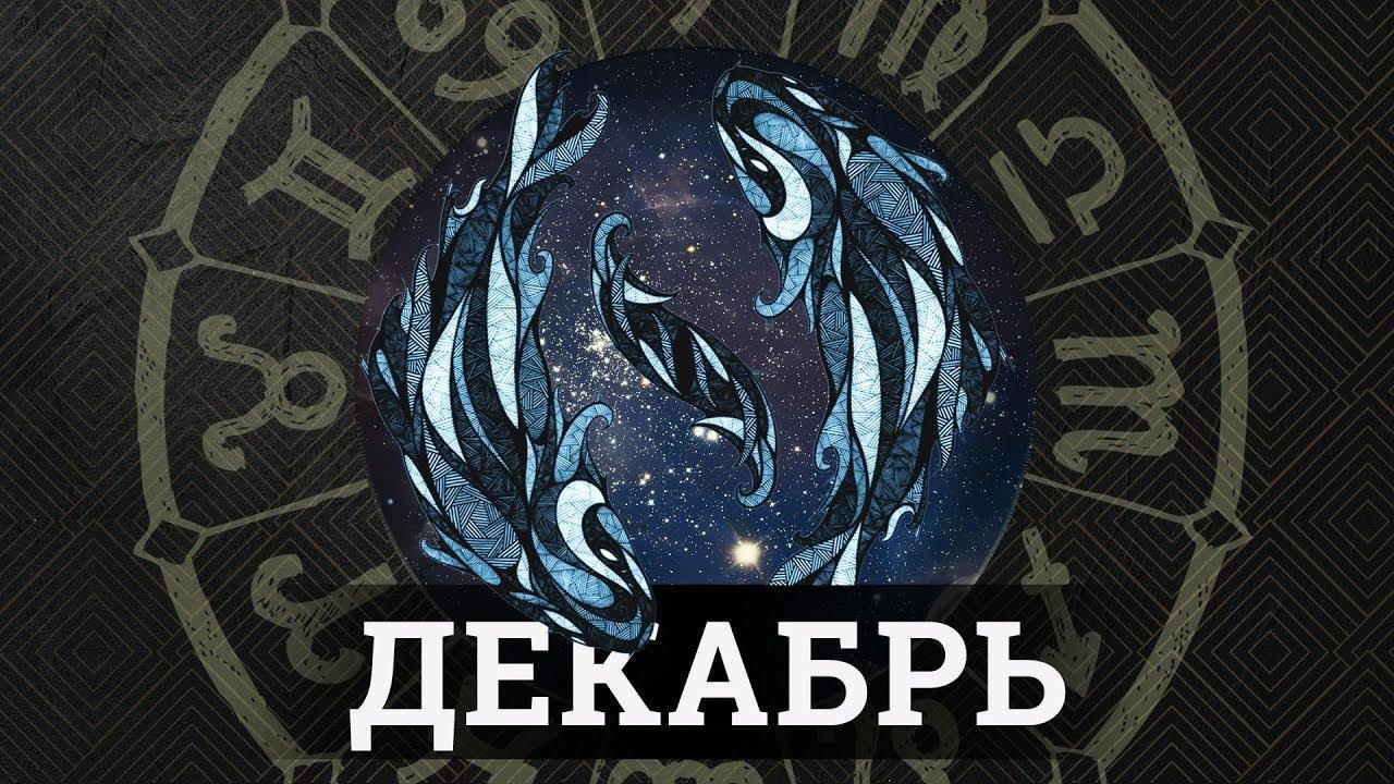 РЫБЫ. Прогноз Таро на Декабрь 2018 от Полланы.