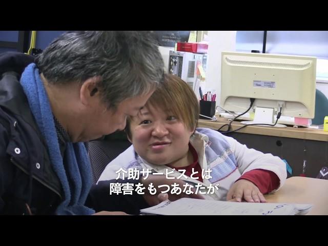映画『インディペンデントリビング』予告編