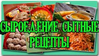 Ч.2 Сыроедение рецепты для начинающих, простое меню для сыроедов (колбаса, паштет, котлеты)