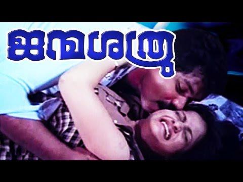 Malayalam full movie Janmasathru |  Malayalam romantic movie