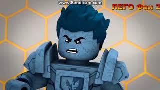 Клип ~Снова я тебя ненавижу~ LEGO NEXO KNIGHTS