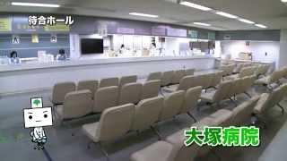 都立大塚病院のご紹介(東京都病院経営本部)
