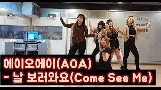 에이오에이(AOA) - 날 보러와요(Come See Me) dance cover by 8hearts