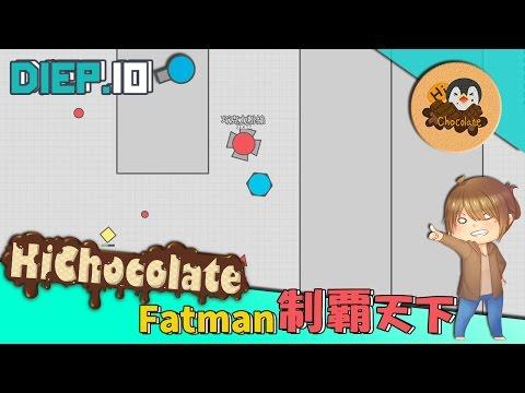 【巧克力】『Diep.io:坦克大作戰 迷宮模式』 - Fatman制霸天下