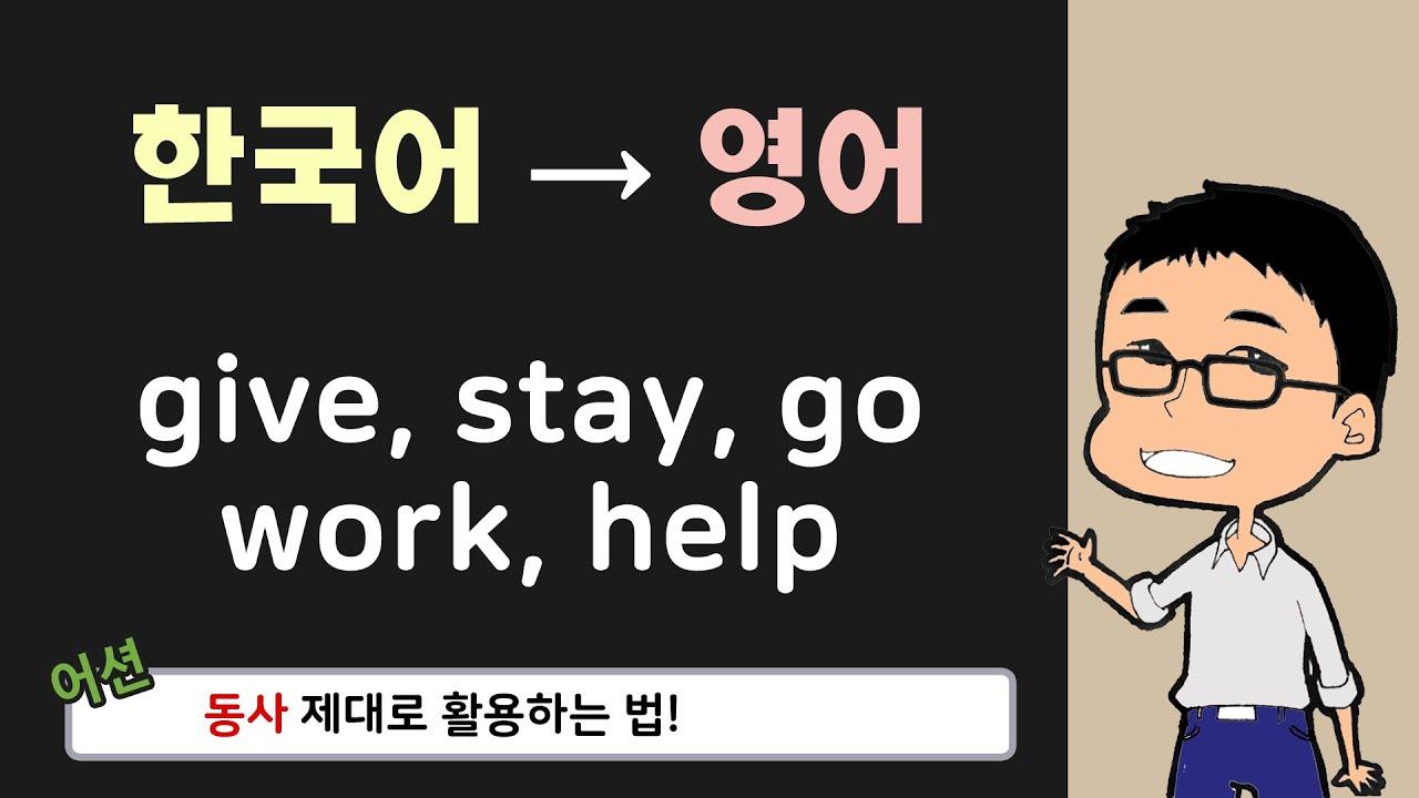 영어 문장 만들기 & 영단어 활용법2 │ give, stay, go, work, help │ 기초 영어 회화 with 어션영어