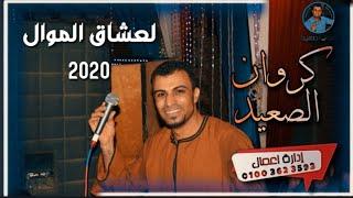 موال تاجر الصبر :احمد عادل يتألق أمام الجمهور _ مليونيه ال شاهين مركز طما_ كلام العبر هتسمعه