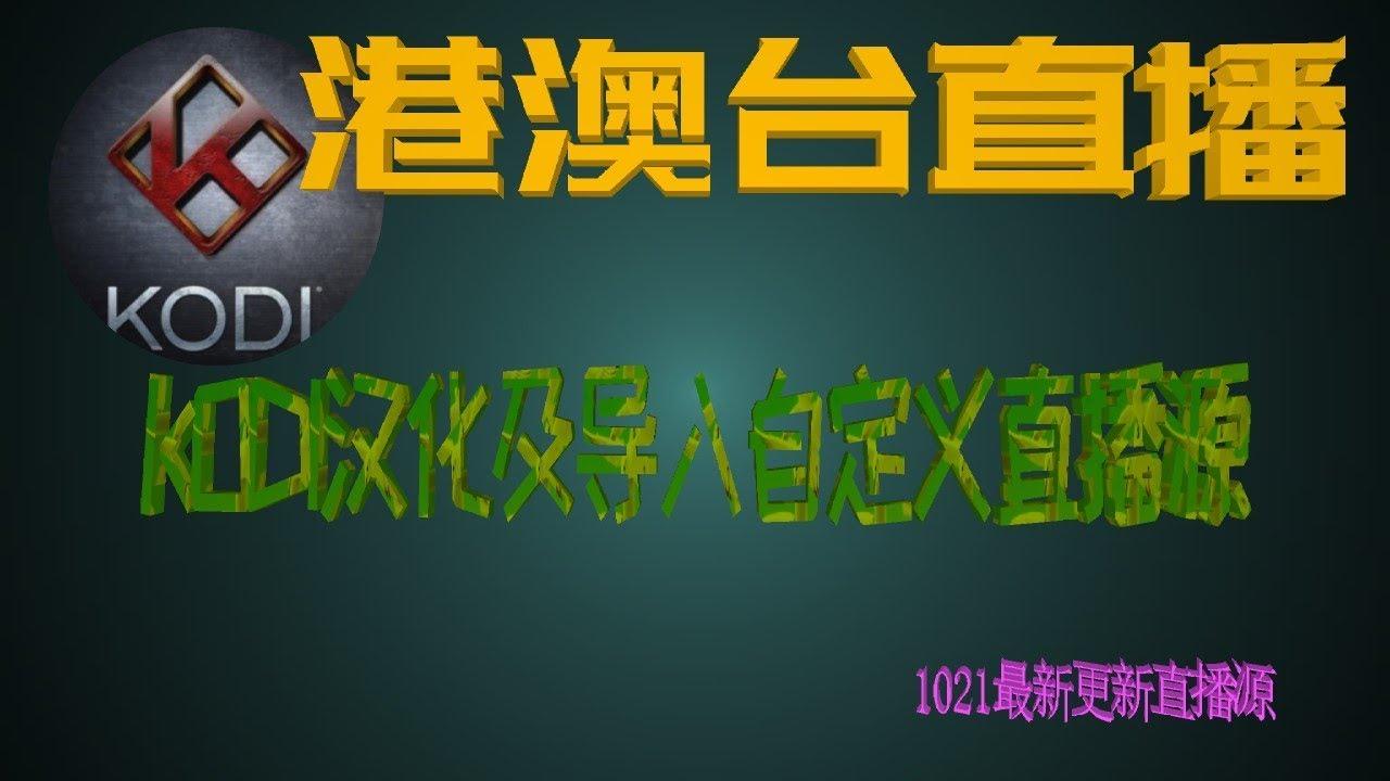 47 kodi漢化使用港澳臺直播KODI漢化及導入自定義直播源|大木[0047]自定義直播源特效 - YouTube