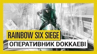 Tom Clancy's Rainbow Six Осада – White Noise: оперативник Dokkaebi