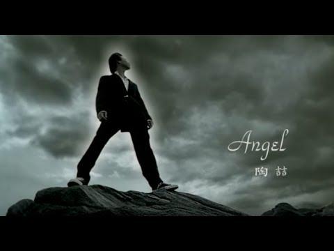 陶喆 David Tao – Angel (官方完整版MV)