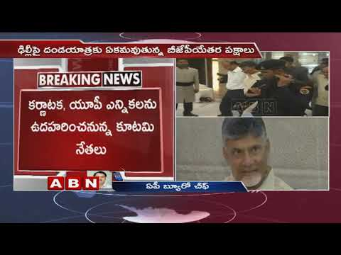 Chandrababu Naidu to meet West Bengal CM Mamata Banerjee over Anti BJP Platform | ABN Telugu