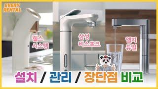 삼성 비스포크정수기 vs LG 듀얼정수기 vs 웰스 더…