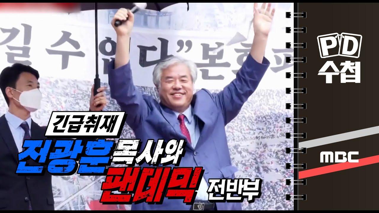 Download [긴급취재] 전광훈 목사와 팬데믹 - 전반부 - PD수첩 (8월25일 화 방송)