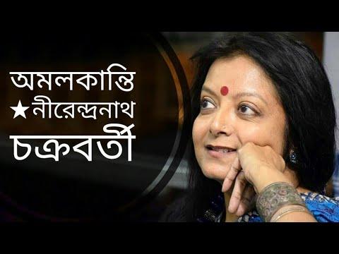 অমলকান্তি (Amal Kanti) | Bratati Bandyopadhyay recitation