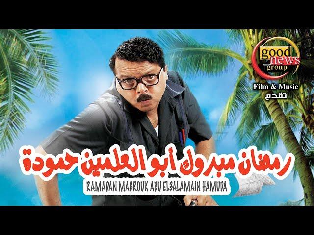فلم رمضان مبروك ابو العلمين حمودة المصري Ramadan Mabrouk Abo El Alamein Hammouda