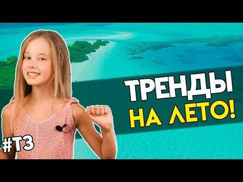 #ТРЕНДЗОНА Выпуск 25 /  15 ЛЕТНИХ ТРЕНДОВ ДЛЯ ТЕБЯ!