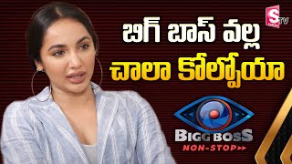 Tejaswi Madivada Shocking Comments On Bigg Boss Telugu || Bigg Boss Telugu Contestants || SumanTV