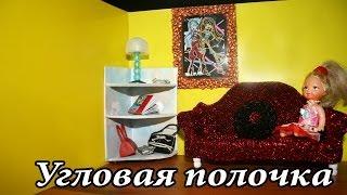 Как сделать угловую полочку для кукол / How To Make A Corner Shelf For Dolls