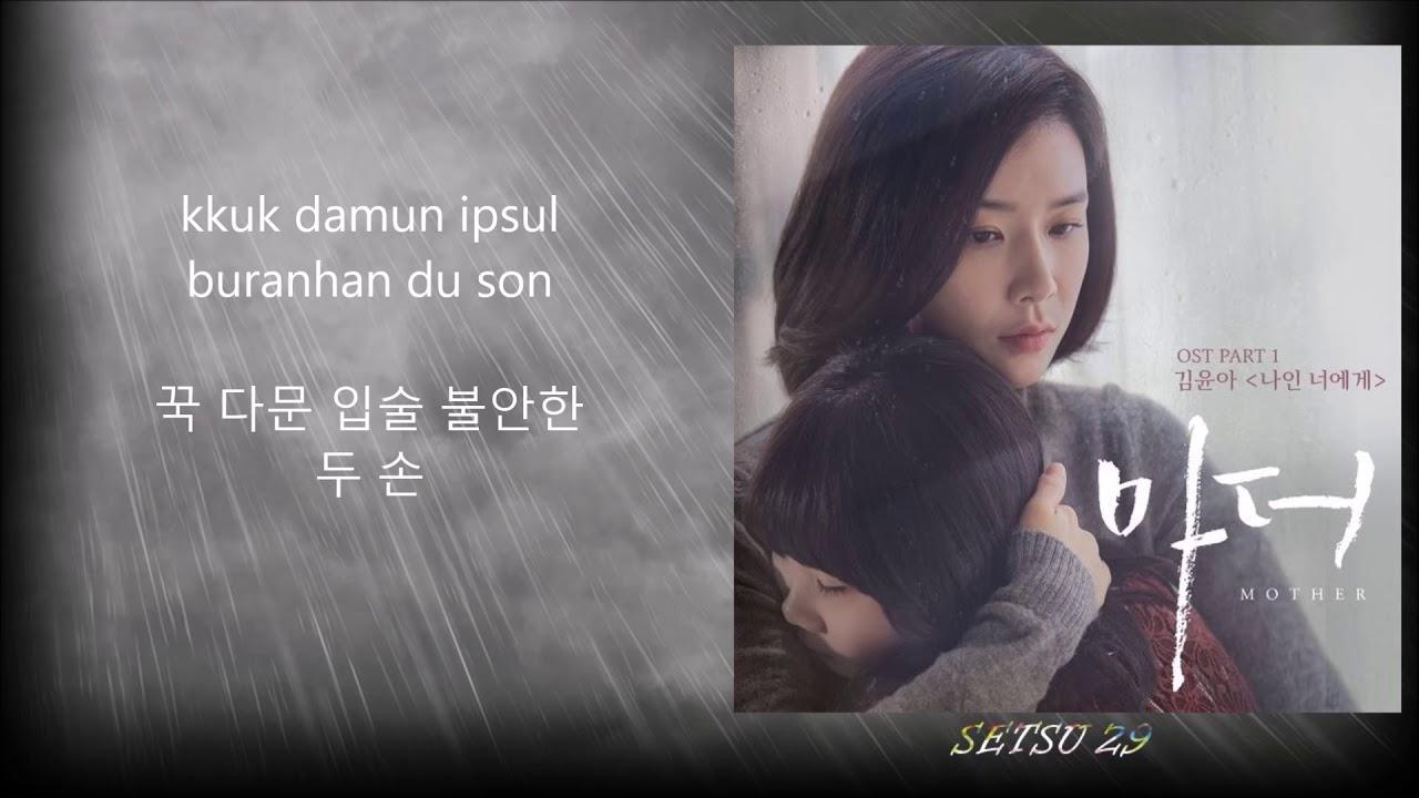 김윤아 Kim Yuna – 나인 너에게 To You Lyrics Mother OST 1 Lyrics