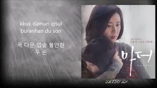 김윤아 Kim Yuna – 나인 너에게 To You Lyrics Mother OST 1 Lyrics - Stafaband