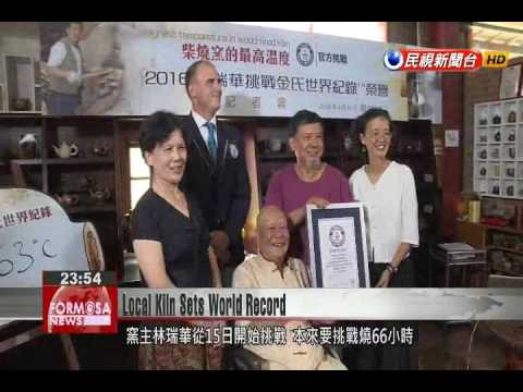World record for highest temperature in wood-fired kiln set in Miaoli