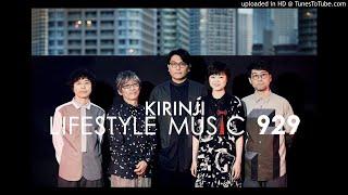 KIRINJI ラジオ LIFE STYLE MUSIC 929 vol.2