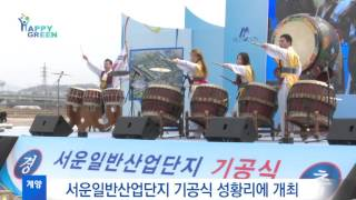 3월 2주 계양구정뉴스_서운일반산업단지 기공식 개최썸네일