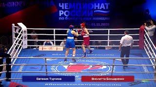 Бондаренко Виолета (Хакасия) - Турчина Евгения (Московская) I Чемпионат России 2020