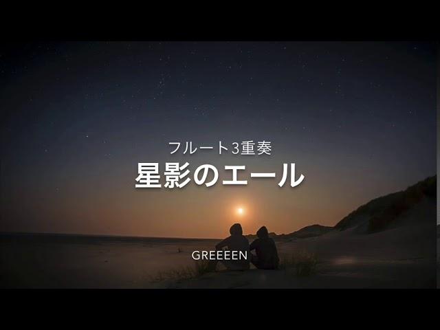 『星影のエール』作曲 GReeeeN、フルート3重奏ver.
