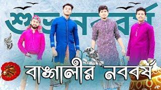 বাঙ্গালীর পহেলা বৈশাখ | New Bangla Funny Video 2018 | Bitik BaaZ