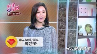12/12起 麻雀變鳳凰-藝人推薦 ★ 陳妍安