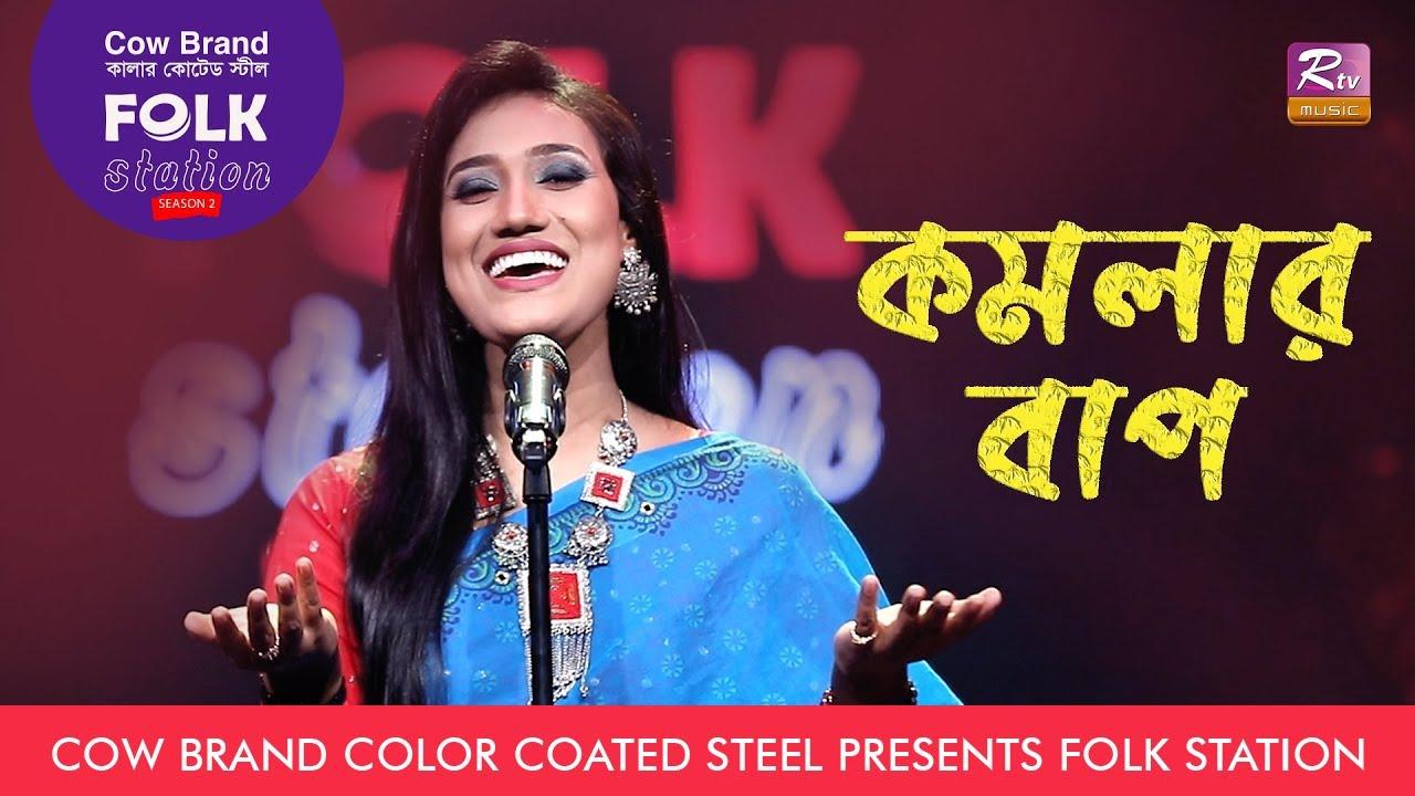 Download Komolar Bap   কমলার বাপ   Pandit Ram Kanai Das   Laila   Cow Brand Presents Folk Station