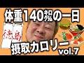 【デブ】体重140kg男の1日摂取カロリーvol.7〜徳島編〜