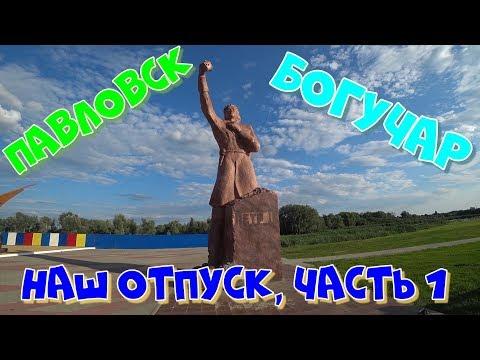 Город Павловск и Богучар. Наш отпуск часть 1